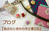 ブログ『あさみとまみの手仕事日記』